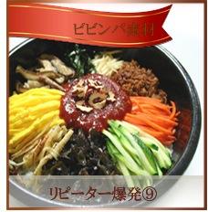 韓国伝統家庭料理の定番 ビビンパについて/・・・