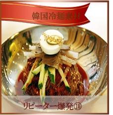 冷麺すべてご紹介中です。水冷麺、ビビン冷麺…