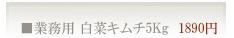 売り上げNo.1業務用白菜キムチ5kg