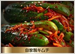 韓国本場味 自家製えごまキムチ
