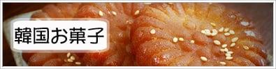 韓国お菓子類