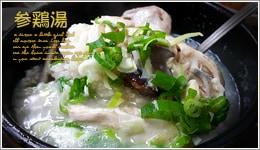 参鶏湯類 韓国参鶏湯
