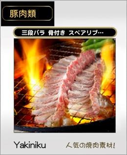 焼肉用素材 豚肉類