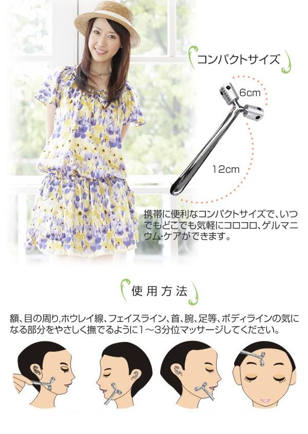 【アイコレ】テレビ放送中!【新型美顔器】ゲルマニウムローラ・ワイビューティープロ2
