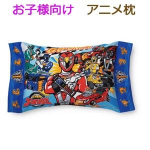 国産人気アニメのキャラクター枕(ゴーオンジャー)