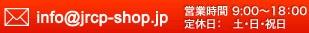 営業時間9:00〜18:00定休日、土・日・祝日