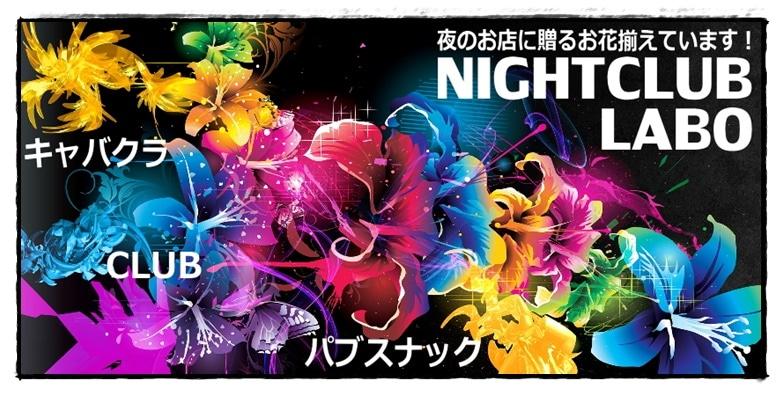アーティストのライブ会場や夜のお店にお届けしたいお客様にとても喜ばれています。