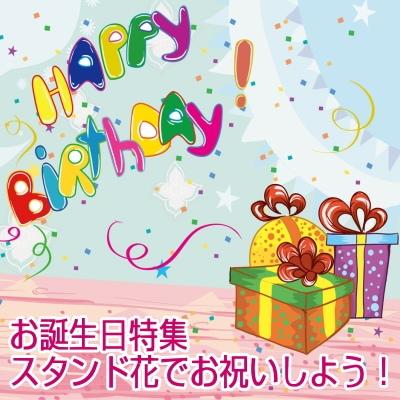 お誕生日のお祝いにも飯島生花店のアレンジメントが選ばれています。