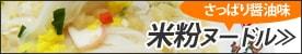 米粉ヌードル