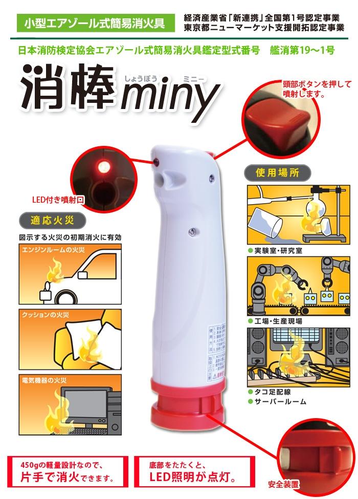 エアゾール式簡易消火具「消棒miny」