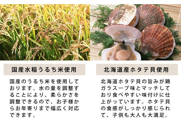 国産水稲うるち米使用、北海道産ホタテ貝使用