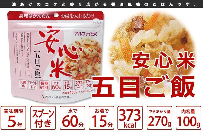 安心米五目ご飯