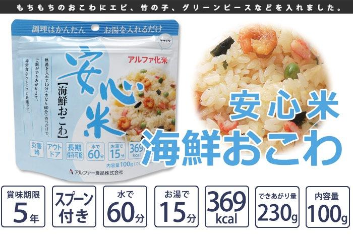 安心米海鮮おこわ