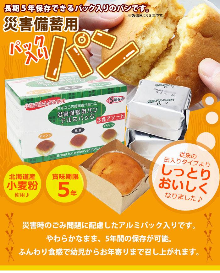 災害備蓄用パック入りパン