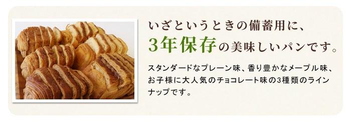 いざというときの備蓄用に、3年保存の美味しいパンです。