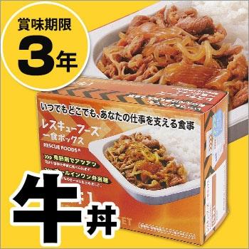 レスキューフーズ1食ボックス 牛丼