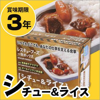 レスキューフーズ1食ボックス シチュー&ライス