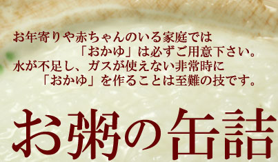 コシヒカリがゆ説明画像