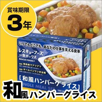 レスキューフーズ1食ボックス 和風ハンバーグライス