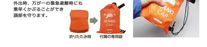IZANO CAP
