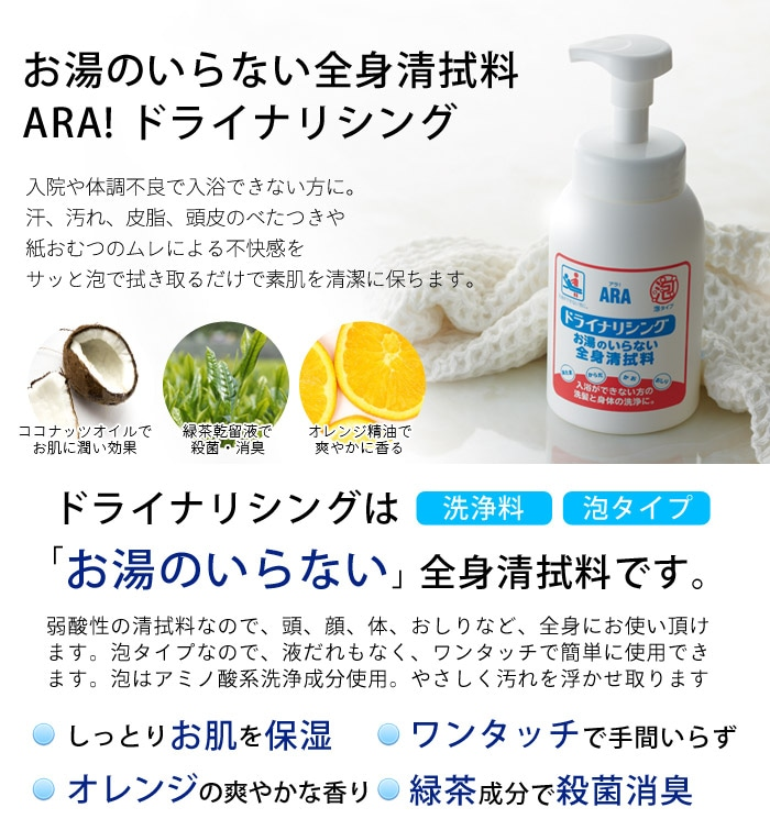 ARA アラ! ドライナリシング 550ml (除菌/洗浄/清潔/衛生/予防)