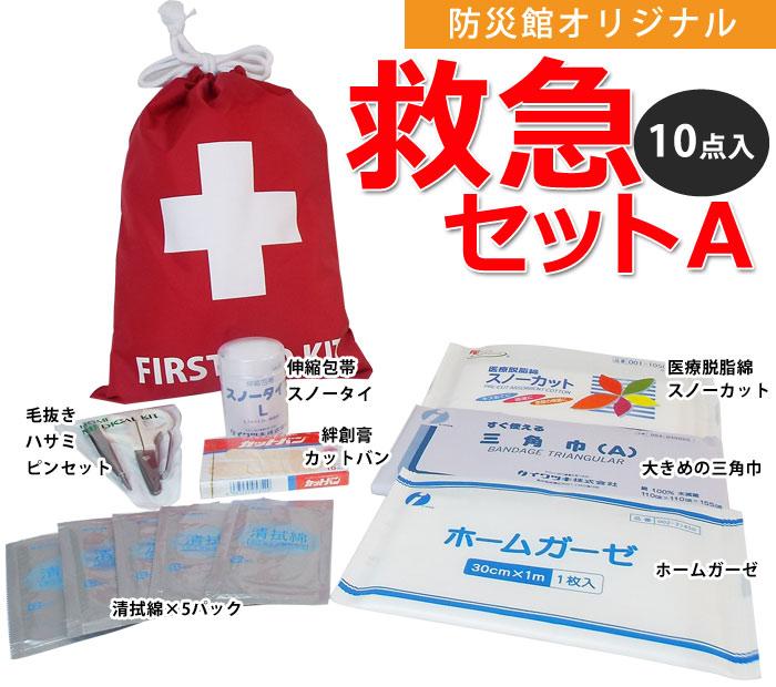 オリジナル救急セットA