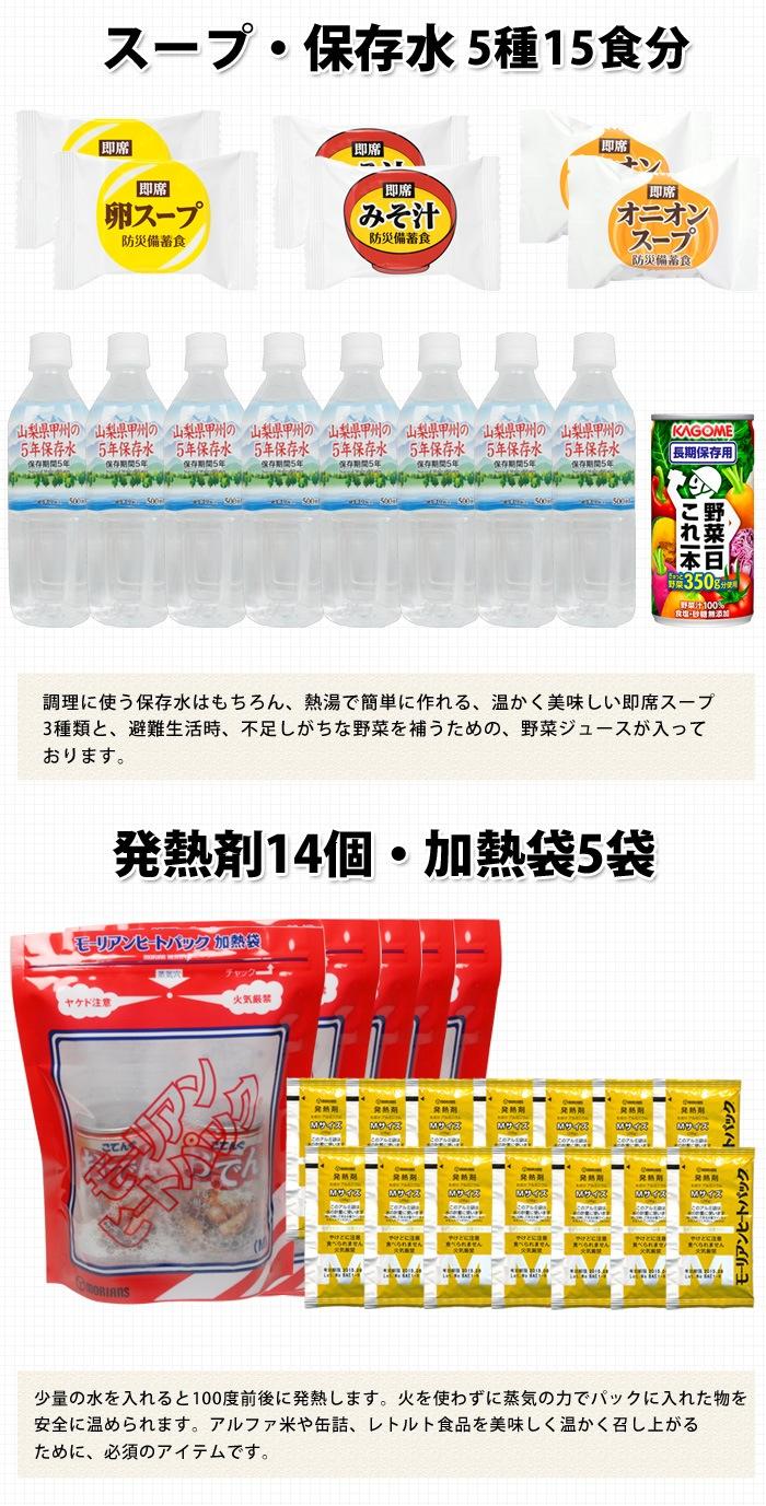 スープ、保存水、加熱剤