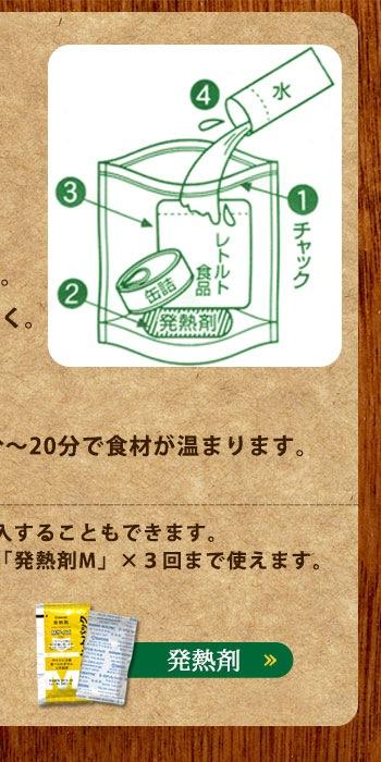 モーリアンヒートパック発熱剤