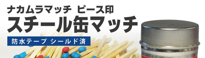 ピース印スチール缶マッチ ナカムラマッチ の説明画像