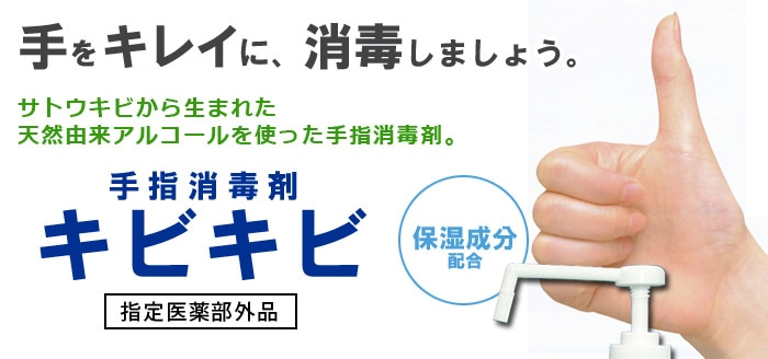 手指消毒剤キビキビ