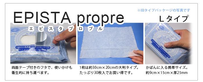 エスピタプロプル説明画像