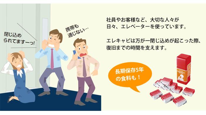社員やお客様など、大切な人々が日々、エレベーターを使っています