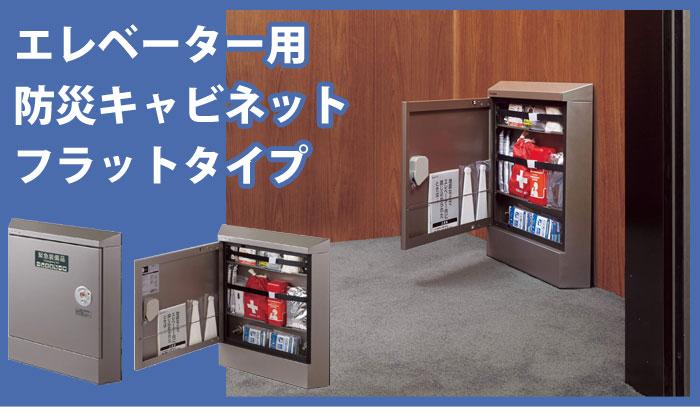 エレベーター用防災キャビネットコーナータイプ elecab