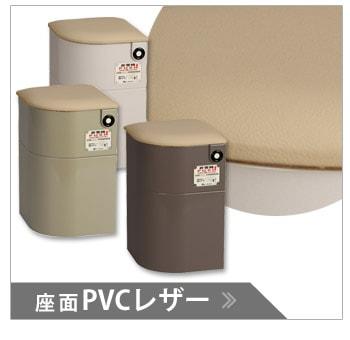 座面PVCレザータイプ