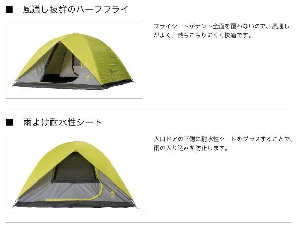 ROSY i-Link サンドーム XL(5人用テント)