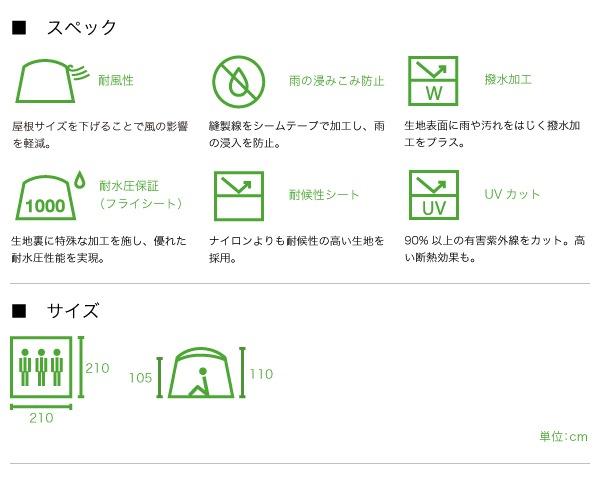 ROSY i-Link サンドーム M(3人用テント)