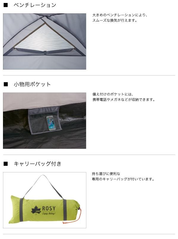 ROSY ツーリングドーム(1人用テント)