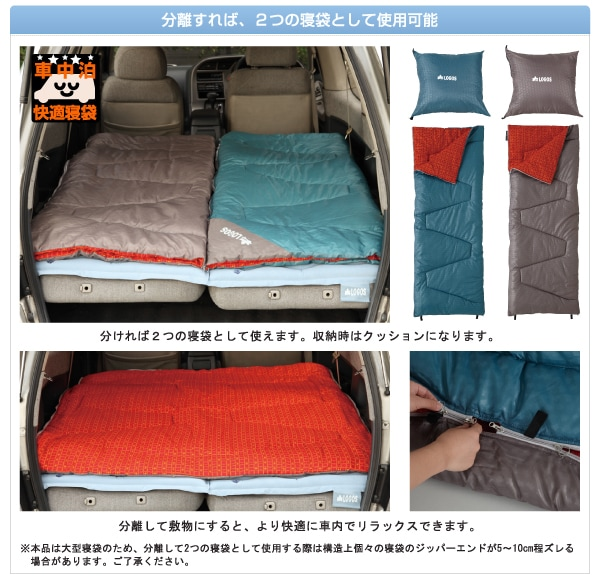 ミニバンぴったり寝袋・-2