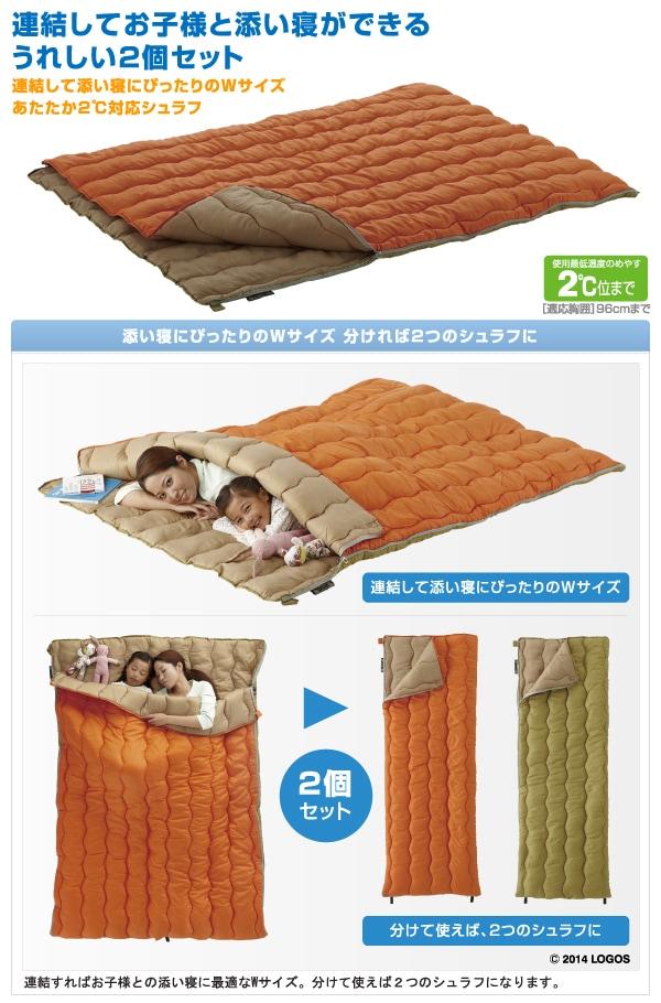 2in1・Wサイズ丸洗い寝袋・2