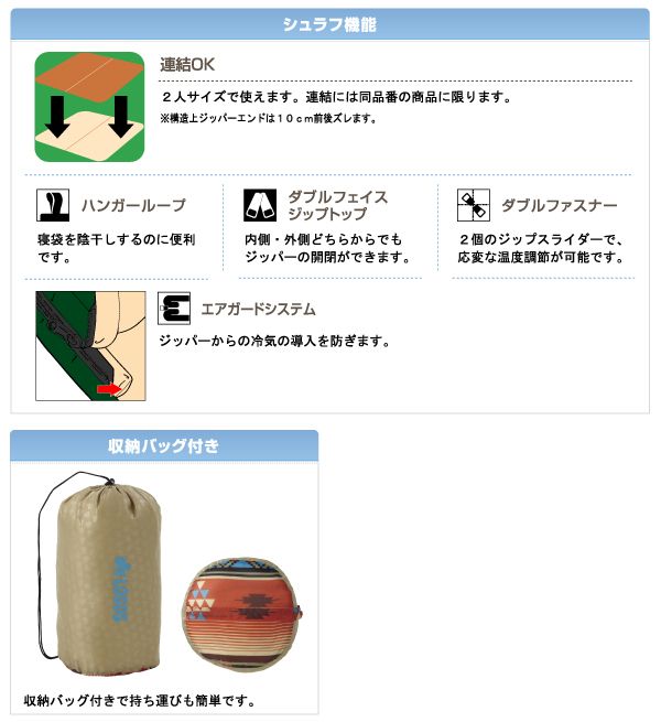 丸洗い寝袋ナバホ・6 (抗菌・防臭)