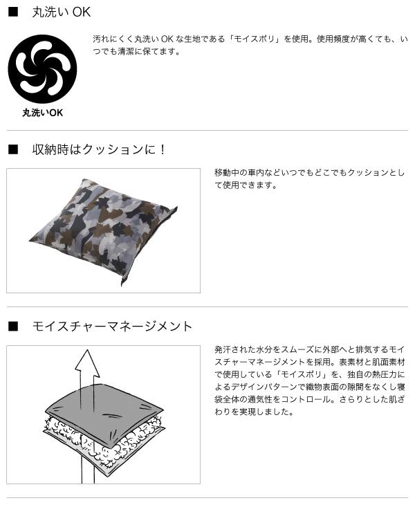 丸洗いクッションデザインシュラフ・10
