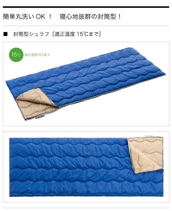 ROSY 丸洗い寝袋・15