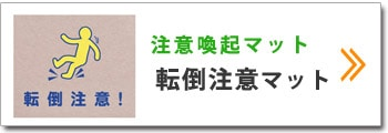 転倒注意マット(マット/カーペット/注意喚起マット/撥水/すべり止め)