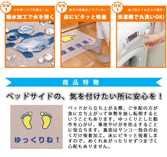 ベッドサイドメッセージマット(注意喚起マット/マット/カーペット/撥水/吸着マット)
