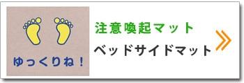 ベッドサイドマット(マット/カーペット/注意喚起マット/撥水/すべり止め)