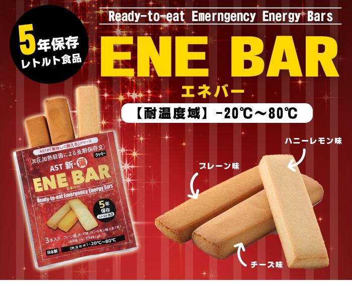 賞味期限5年保存 エネバー レトルト食品