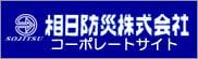 相日防災株式会社