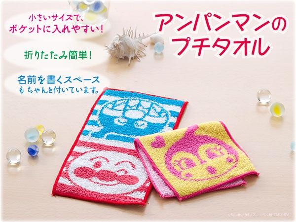 半分に折るだけで、簡単!小さいサイズで子どもたちにピッタリのタオル。裏側には、名前を書くスペースもあります!アンパンマンのプチタオル