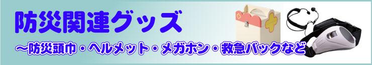 防災関連グッズ〜防災頭巾(セイフティークッション)・救急バッグ・救急箱