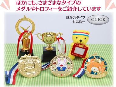 他にもメダルやトロフィーをご紹介しておりますので、ぜひご覧ください。